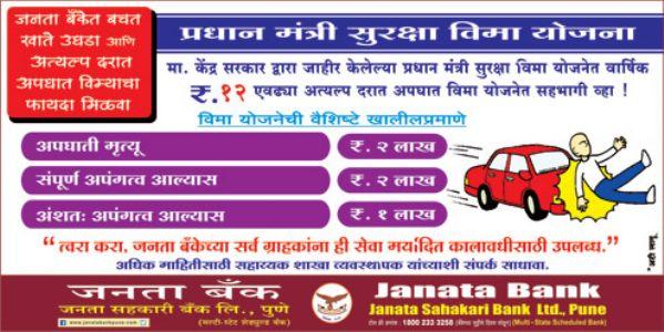 Pradhan Mantri Surksha Bima Yojana