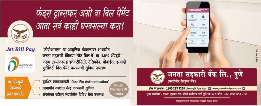 Janata Sahakari Bank Ltd , Pune